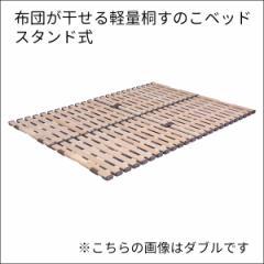 送料無料★布団が干せる軽量桐すのこベッド スタンド式  KKZ-410 ダブル■すのこ すのこベッド 折りたたみベッド  簡易ベッド
