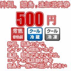沖縄、離島、中継手数料500円追加券