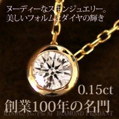 ネックレス ダイヤモンド ネックレス 一粒 18金 K18 0.15ct ペンダント