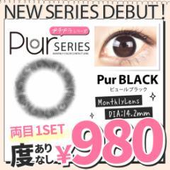 【新商品】 TeAmo(ティアモ)【Pur TeAmo・ブラック】14.2mm・1セット2枚入・カラコン ・1ヶ月