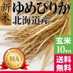 ゆめぴりか玄米10kg  28年北海道産 検査1等米 ※この商品は玄米でお届けします 送料無料※沖縄不可
