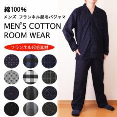 【送料100円】綿100%素材 12カラー フランネル起毛パジャマ/上下セットアップ/メンズルームウェア/父の日/メンズパジャマ