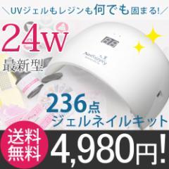 ◆【送料無料】【最新型24wLED&UVライト】236点ジェルネイルキット(イメージで選ぶカラーセット)スターターキット