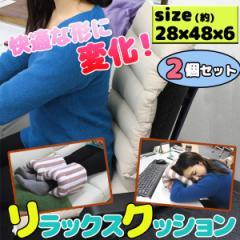リラックスクッション マルチで使える2個セット お昼寝 シートクッション 足枕