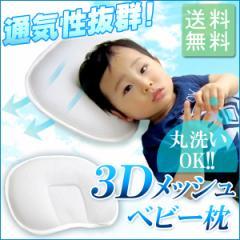 ベビー枕 3Dパッド メッシュ枕 ベビーサイズ 丸洗い可能 通気性抜群 3Dメッシュ構造 赤ちゃん