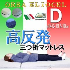 マットレス 折りたたみ 高密度・高反発 オルサエリオセルマットレス ダブルサイズ イタリア製