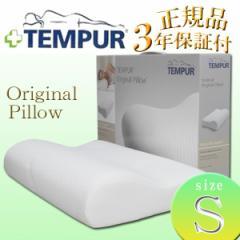 テンピュール枕 オリジナルネックピロー 正規輸入品 Sサイズ 送料無料!枕カバープレゼント!