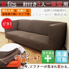 ソファーカバー 一体型 3人掛け 肘付き ストレッチ 伸縮 洗える fits 2way 3人 フィット