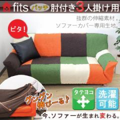 パッチワーク ソファーカバー 3人掛け 肘付き ストレッチ 伸縮 洗える fits 2way 3人 フィット
