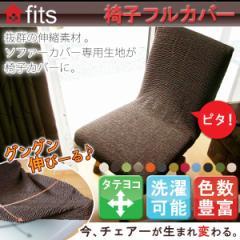 椅子カバー イスカバー イスフル チェアカバー ストレッチ 伸縮 洗える fits 2way フィット