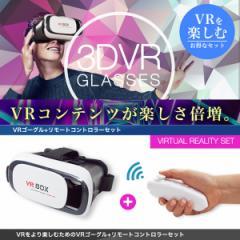 VR ゴーグル Bluetooth ワイヤレス リモコンセット VR BOX ヘッドセット