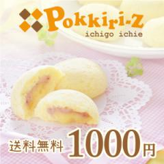 【送料無料/メール便】Pokkiri-z☆苺一笑(8個入)