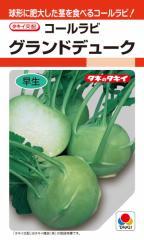 タキイ種苗 コールラビ グランドデューク 1.6ml