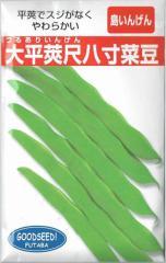 フタバ種苗 島いんげん つるあり大平莢尺八寸菜豆 20ml