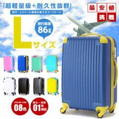 スーツケース キャリーケース キャリーバッグ 軽量 Lサイズ 一年保証 大型 かわいい デザイン TSAロック