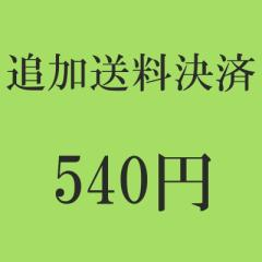 追加送料  540円