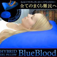 【メーカー公式】全ての枕難民に!未体験ブルーブラッド3D体感ピロー BlueBlood