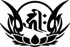 カッティングステッカー 車 バイク ヘルメット カスタム【キリーク/阿弥陀如来/戌・亥 (いぬ・いのしし) 干支梵字 ・8-4】【メール便】