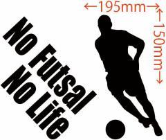 カッティングステッカー 車 オシャレ カッコイイ ワンポイント 目立つ【No Futsal No Life (フットサル) ・4(SP)】【メール便】