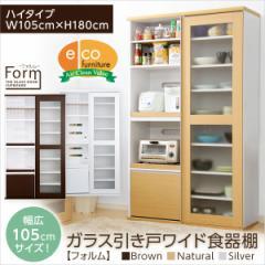 【送料無料】ガラス引戸食器棚【フォルム】シリーズ Type1890