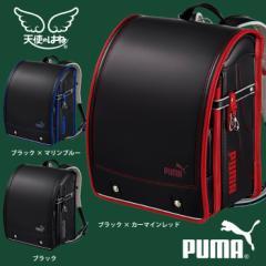 6年間保証付き 日本製 天使のはね(R)ランドセル プーマ PUMA 雨に強いクラリーノ(R)エフレインガード(R)Fα使用 子供用カバン 鞄 3色より