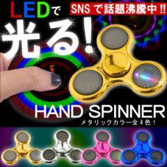 メール便送料無料 LEDライト搭載★光る!ハンドスピナー 全4色 メタリックカラー Hand spinner 指スピナー 指遊び 指のこま 独楽回し=┃