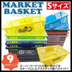 マーケットバスケット(S) デザイン9種 ミリタリー ベティ プラスチック 収納 小物入れ 洗濯物 MARKET BASKET 買い物カゴアメリカ雑貨 =┃