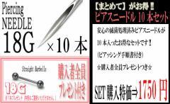 【メール便送料無料】ピアッシングニードル18G(1.0mm) 10本セット!Body Piercing Needles