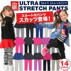 NEW♪スカート付きウルトラストレッチパンツ スカッツ レギンス付きスカート ベビードール BABYDOLL 子供服 -6422K