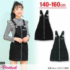 4/12一部再販 アウトレットSALE50%OFF PINKHUNT 前ジップジャンパースカート-キッズ ジュニア ガールズ ベビードール 子供服-9559K