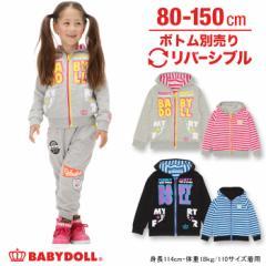 SALE50%OFF アウトレット リバーシブルフリース ジップパーカー (ボトム別売) ベビーサイズ キッズ 子供服-8630K
