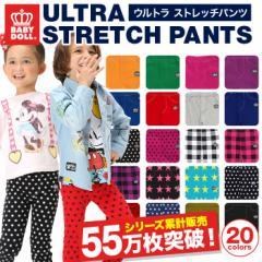 NEW♪ウルトラストレッチパンツ ロング スキニー レギパン 20色 ベビーサイズ キッズ 子供服 ベビードール-4310BK