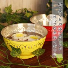 ( エスニック アジアン 雑貨 キッチン アロマ カフェ アルミ 皿 食器 スパ )バリ島のアルミボウル