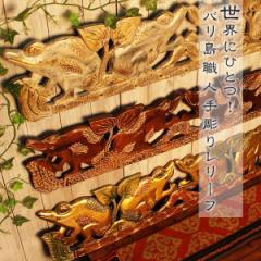( エスニック アジアン 雑貨 バリ島 壁掛け パネル ディスプレイ カエル )カエル壁掛けレリーフ