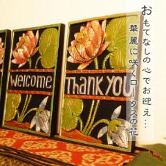 ( エスニック アジアン 壁掛け 看板 ボード ウェルカムボード 店舗 看板 )ロータスデザインメッセージボード