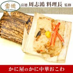 富徳 周志鴻料理長監修 かに屋のカニ飲茶 ずわい蟹入り カニ中華おこわ 約100g×2個入