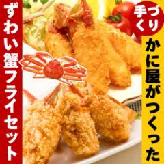 かに屋の手作り ずわい蟹フライセット 200g(カニ爪5本・ずわい爪下5本)