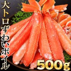 ズワイガニ ボイルずわい 500g 3セット同梱で送料無料  海鮮/ かに/ずわい カニ/棒肉/カニ/蟹/ギフト/ズワイ/訳あり/お試し