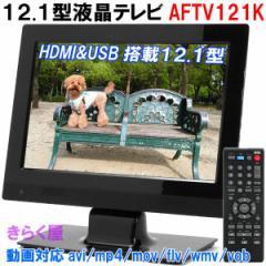 12.1型液晶テレビ AFTV121K 動画対応avi/mp4/mov/flv/wmv/vob 壁掛け対応 USB HDMI LEDバックライト