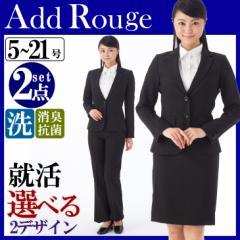 家庭で洗える2点セットスーツ(j5032-5038-recruit)[5号〜〜21号ABR] スカート リクルート 就活 大きいサイズ