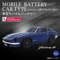 スマートフォンiPhone モバイルバッテリー 充電器 Cassette 【657281】 日産 フェアレディ240Z 4500mAh ブルー 株式会社フェイス