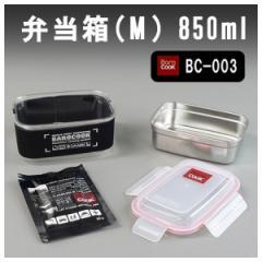 加熱式 弁当箱 アウトドア BC-003【0030】角形 Mサイズ 850ml ステンレス 発熱材50g×1個付属 Barocook バロクック