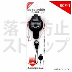 リールキーストラップ 回転クリップ機能付 RCP-01-BK【5537】360°回転 着脱式 ストッパー付 ブラック スマホ 携帯 明和産業