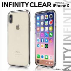 iPhone XS iPhone X ソフトケース motomo 【5885】 INO LINE INFINITY CLEAR クロムバンパー シルバー UI