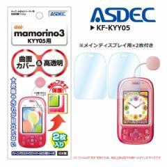 mamorino3 KYY05 液晶フィルム KF-KYY05【7024】 キッズ・みまもりケータイ用フィルム 画面保護 ASDEC アスデック