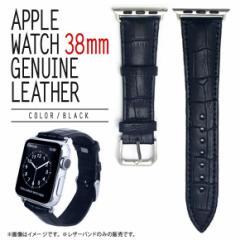 Apple Watch 38mm SERIES 1 2 3対応 レザーバンド  BI-IWC38/BK【6531】クロコ型押しレザー バンド ベルト ブラック ブライトンネット