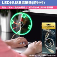 USB扇風機 PC パソコン 【0691】LED付 USB扇風機 光る時計付き 角度自由自在 超小型 軽量 PASSTEM SAISON