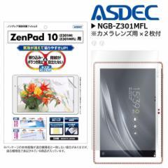 ZenPad 10 Z500M Z301MFL/ Z301M液晶フィルム NGB-Z301MFL【6436】 ノングレアフィルム3 マット ASDEC アスデック