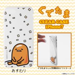 iPhone 7 ソフトケース ぐでたま S2BGTCIP7-OS【4240】クリアケース シンプル スリム サンリオキャラクター おすわり ROOX