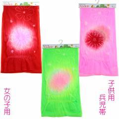 兵児帯 子供 女の子 女児 三尺帯 浴衣 絞り 帯 ゆかた帯 浴衣帯 へこ帯 日本製 3m